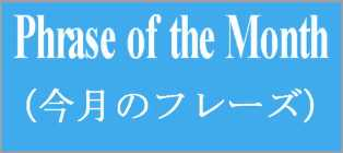 phrase of the month 英会話とーます 稲城市で英会話